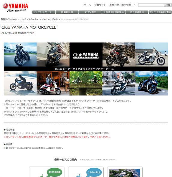yamaha_R